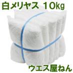 白メリヤスウエス 10kg 検針済 リサイクル拭き取り 掃除