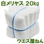 白メリヤスウエス 20kg 検針済 リサイクル拭き取り 掃除
