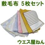 中古 敷毛布 5枚セット 緩衝材 あて布 クッション材 古毛布