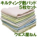 中古 キルティング敷パッド 5枚セット 緩衝材 あて布 古毛布