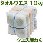 タオル ウエス 10kg ダスター 拭き取り 掃除雑巾 水