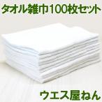 新品 タオル雑巾(ぞうきん) 100枚セット 綿100% 掃除 拭き 吸水性抜群