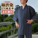 父の日 甚平 メンズ 柿渋染め しじら織 甚平 じんべい 3色 綿100% M・L・LL サイズ 対応 しじら織り 紳士 男性 mens 夏 祭り jinbei