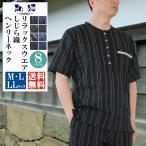 父の日 甚平 ヘンリー ネック しじら織 メンズ リラックスウエア 4色 綿100% M・L・LL サイズ 対応 しじら織り 紳士 男性 夏 祭り jinbei