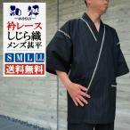 甚平 - 父の日 甚平 和粋 襟レース しじら織 メンズ 甚平 じんべい 4色 綿100% S・M・L・LL サイズ 対応 しじら織り 紳士 男性 夏 祭り jinbei