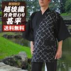 ショッピング甚平 父の日 甚平 越後織片身替わり 甚平 じんべい 黒・紺 メンズ 紳士 男性 綿100%