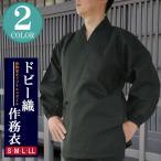 父の日 作務衣 メンズ ドビー織 無地 作務衣 さむえ 2色 綿100% S・M・L・LL サイズ 対応 紳士 男性 mens 業務用 samue