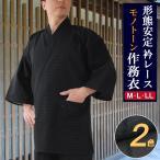 父の日 作務衣 メンズ 形態安定 モノトーン 作務衣 さむえ 2色 ポリエステル65% 綿35% M・L・LL サイズ 対応 刺し子織り 紳士 男性 業務用 samue