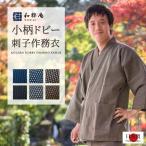 【日本製】 小柄ドビー刺子作務衣 -綿100%-【IKISUGATA】【送料無料】厚手作務衣(さむえ)【秋〜冬】