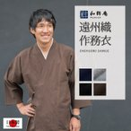 【日本製】手紡ぎ風地厚生地作務衣-綿100%-【IKISUGATA】【送料無料】【秋〜冬】