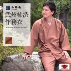 【日本製】武州柿渋染め作務衣 【送料無料】【IKISUGATA】【通年】