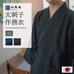 作務衣 メンズ 日本製 太刺子作務衣 3L  綿100% 秋冬用  最肉厚作務衣 父の日  ギフト