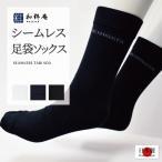 【日本製】シームレス足袋ソックス メンズ 靴下 25〜27cm【IKISUGATA】【通年】