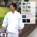 ショッピング作務衣 作務衣 メンズ 日本製  袖裾ゴム式・魚子織 ななこおり 作務衣 IKISUGATA  通年