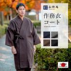 【日本製】作務衣コート【IKISUGATA】【秋〜冬】