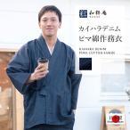 3Lサイズ作務衣 -日本製 カイハラデニム・ピマ綿作務衣 (さむえ)(3L)  ギフト メンズ 男性 父の日  ギフト