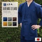 作務衣用の羽織をご用意致しました。表地には綾織生地、裏地にはポリエステルを使用しており、さっと羽織っ...