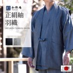 作務衣用として独自に織った絹100%の紬生地を使用し、日本の職人が丁寧な縫製で丹念に作り上げた最高級...