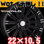 WALD Renovatio R11 SUV【ランクル 200系専用】【オーバーフェンダーコンプリート車用】レノヴァティオ  1ピース 22ンチ 特選タイヤセット!!
