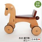 日本製木の車おもちゃ。コイデ東京の乗り物「ポニー」乗用玩具 出産祝い・誕生日・クリスマスプレゼントに!! (02P26Mar16)  ベビー おもちゃ 木 1歳 2歳