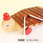 かわいさプラス本格派の音盤 調律された音階の木琴おもちゃ 日本製 カメさんシロホン KOIDE コイデ東京 クリスマスプレゼント  (02P26Mar16)  ベビー おもちゃ