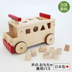 (簡易ラッピング無料) 乗り物(バス)知育玩具…日本製木のおもちゃKOIDEコイデ東京(ベビーギフト) 乗用玩具 乗用バス 出産祝い・誕生日・クリスマスプレゼ
