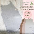 Yahoo!わたぼうし(メール便送料無料) オーガニックコットン下着Leaf Cube Organic サラサラキャミソール オーガニックコットン100% 敏感肌 インナーウエア肌着