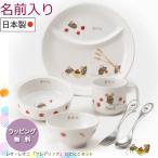 名前入り 子供 食器セット / レオ・レオニ フレデリック 「にこにこセット( 名入れ )」日本製 陶器(02P26Mar16) お食い初め 出産祝い ギフト プレゼント 食器 子