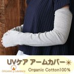 ショッピングアームウォーマー アームカバー 綿 アームウォーマー 綿100% オーガニックコットン オーガニックガーデン ORGANIC GARDEN  日よけ手袋 (メール便可)