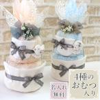 おむつケーキ 二段 出産祝い 4種類のおむつ入り オーガニックコットン タオル 名入れ おもちゃ オムツケーキ 日本製 パンパース グーン メリーズ ムーニー S