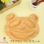 パンダキッズプレート ほっこりやさしい木の食器プレート プチママン ハンドメイドの温かみある木製プレート(fs04gm) (あす楽) (出産祝) (誕生祝) (男の