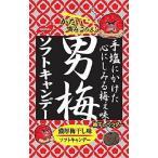ノーベル 男梅ソフトキャンデー 35g【6セット】ケース売り