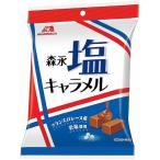 森永 塩キャラメル袋 92g【6セット】ケース売り