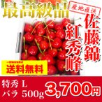 福島のさくらんぼ 最高級品種(佐藤錦・紅秀峰) 贈答用 バラ詰め 特秀 L 500g 送料無料