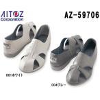 作業靴 ワーキングシューズ 静電サンダル AZ-59706 (22〜30cm) サンダル・スリッパ アイトス (AITOZ) お取寄せ