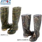 長靴 作業靴 迷彩長靴 AZ-65901 (24〜29cm) 長靴 アイトス (AITOZ) お取寄せ