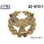 10点選び割引 帽章(オリーブと鳥)金 AZ-67011 警備服(アクセサリー) アイトス (AITOZ)  お取寄せ