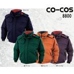10点選び割引 防寒服 防寒着 防寒ジャケット 防水防寒ブルゾン 8800 (EL) 8800・8866・8803 コーコス (CO-COS) お取寄せ