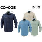 春夏用作業服 作業着 長袖シャツ(春夏素材) K-1208 (S〜LL) K-2100シリーズ コーコス (CO-COS) お取寄せ