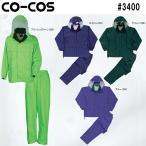 10点選び割引 合羽 雨具 レインウェア 匠 TAKUMI #3400 (M〜5L) コーコス (CO-COS) お取寄せ