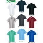 10点選び割引 ユニフォーム 作業着 半袖ポロシャツ(胸ポケット有り) 50127(SS〜3L) 桑和(SOWA) お取寄せ