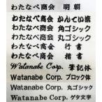 ネーム刺繍入れ200円(税別) 文字数:12文字まで。当店でお買い上げいただいた商品のみご利用いただけます。