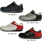 安全靴 作業靴 85188(23.0〜29.0cm) セーフティースニーカー ワーキングシューズ ジーベック(XEBEC) お取寄せ