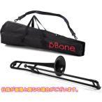 調整済み pBone トロンボーン 軽量 プラスチック製 B♭ テナートロンボーン ジグズ ウィグハム監修 ピーボーン plastic trombone 管楽器