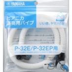 YAMAHA PTP-32E ピアニカ用 ホース (対象 P-32E P-32EP ピンク ブルー各種 ) 鍵盤ハーモニカ 楽器 吹き口 パーツ スペア用 ホース 単体 卓奏用パイプ PTP32E
