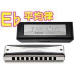 SUZUKI 【 E♭調 】  F-20E ファビュラス 平均律モデル 10穴 ハーモニカ Fabulous ブラス ブルースハープ型 テンホールズ 10holes blues harmonica メジャー