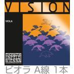 Thomastik-Infeld(トマスティック インフェルト) VISION VI21 ビオラ弦 バラ 1本 A線 ボール ループ 兼用 ヴィジョン スチール クロム巻 Viola Strings MEDIUM