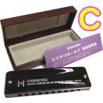SUZUKI(スズキ) HAMMOND HA-20 10穴 ハーモニカ 日本製 テンホールズハーモニカ ブルースハープ型 ブルースハーモニカ ハモンド 黒色 メジャー C調 他