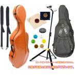 送料無料 4/4サイズ チェロケース 軽量 約3.6kg カーボンファイバー製 リュック タイプ 弦楽器 カラー 【  チェロ ハードケース オレンジ ORG 】