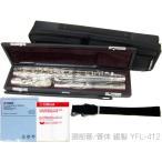 YAMAHA(ヤマハ) YFL-412 頭部管 + 管体 銀製 フルート Eメカニズム 新品 銀メッキ カバードキイ オフセット 本体 主管 足部管 管楽器 400シリーズ